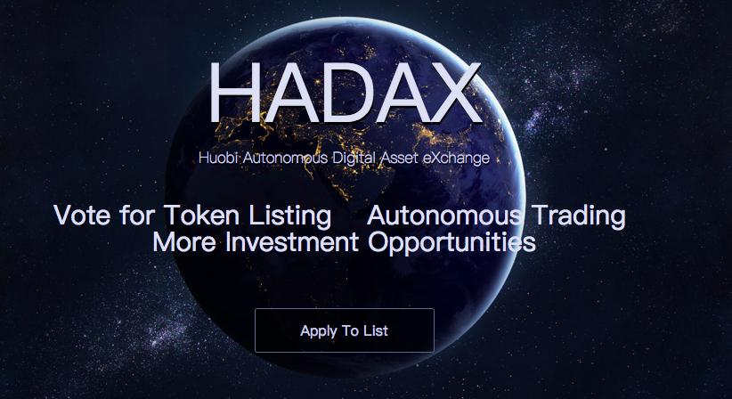 HADAX  Huobiがお届けする新しい通貨取引所
