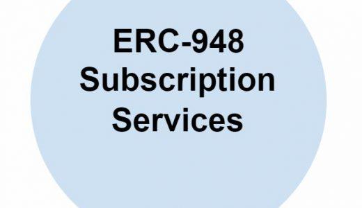 ERC-948 サブスクリプションを実現するイーサリアムプロトコル